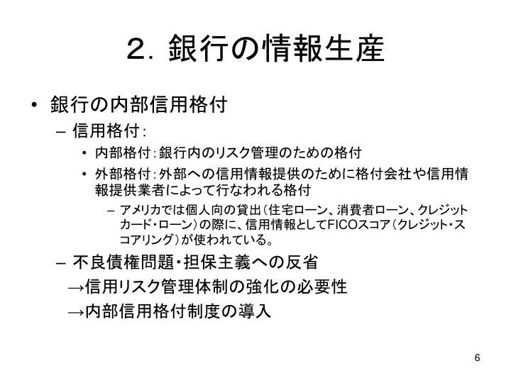 2.銀行の情報生産