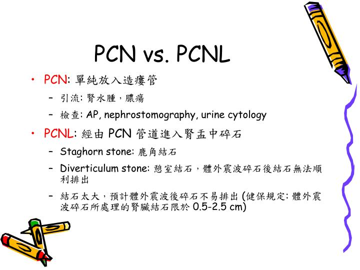 PCN vs. PCNL