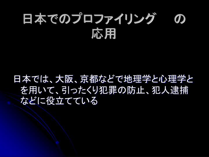 日本でのプロファイリング  の応用