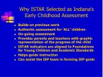 why istar selected as indiana s early childhood assessment