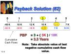 payback solution 2