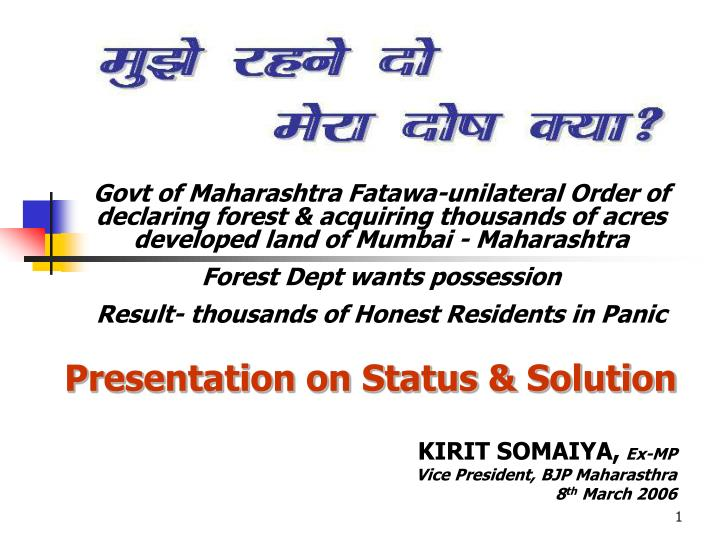 Govt of Maharashtra Fatawa-unilateral Order of declaring forest & acquiring thousands of acres devel...