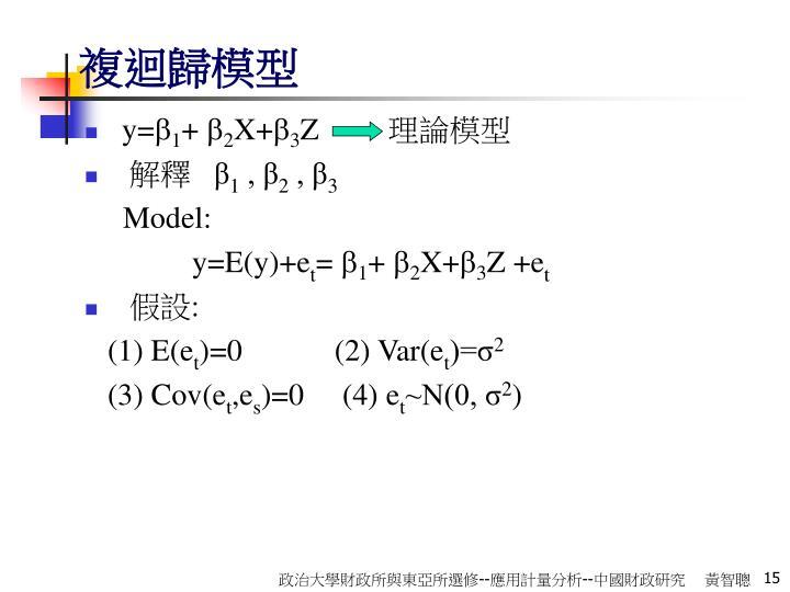 複迴歸模型