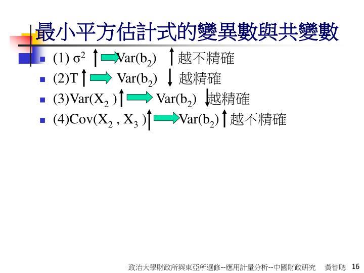 最小平方估計式的變異數與共變數