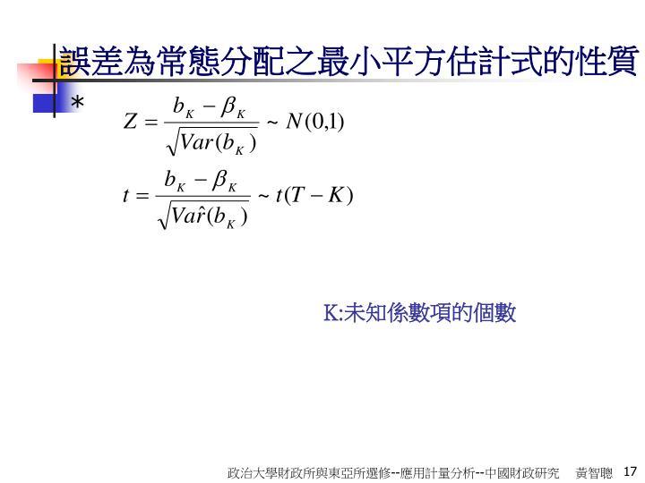 誤差為常態分配之最小平方估計式的性質