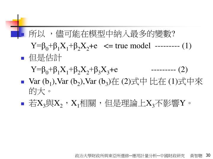 所以 ,儘可能在模型中納入最多的變數