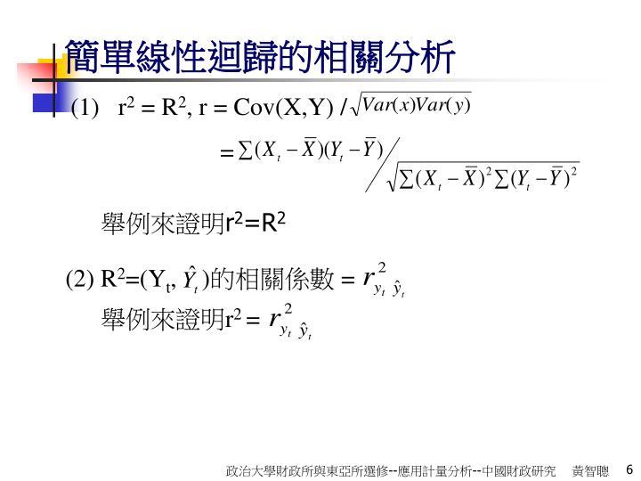 簡單線性迴歸的相關分析