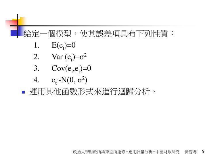 給定一個模型,使其誤差項具有下列性質: