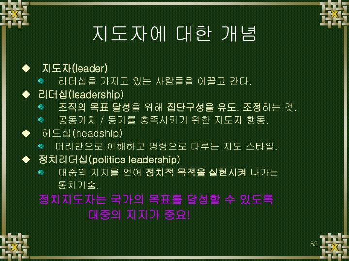 지도자에 대한 개념