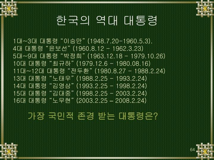 한국의 역대 대통령