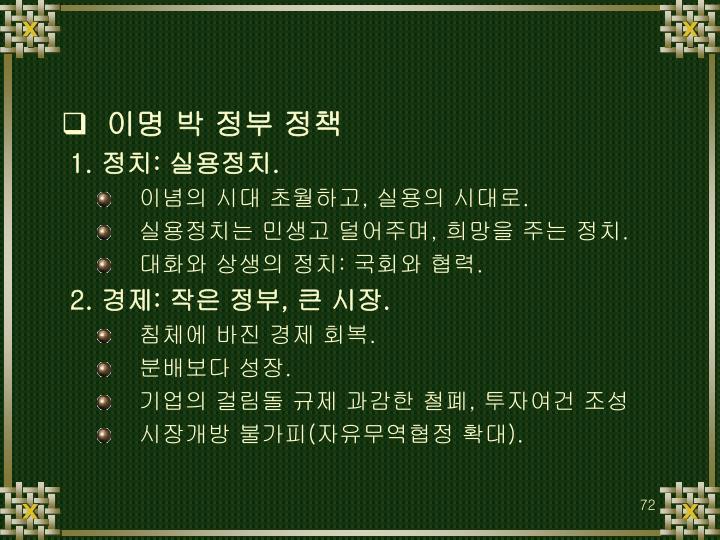 이명 박 정부 정책