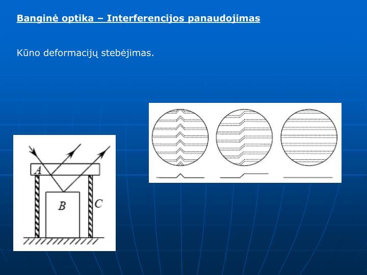 Banginė optika – Interferencijos panaudojimas