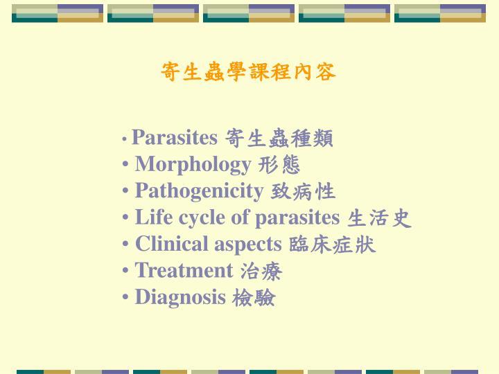 寄生蟲學課程內容