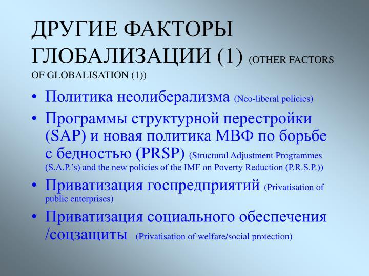 ДРУГИЕ ФАКТОРЫ ГЛОБАЛИЗАЦИИ