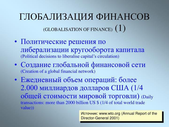ГЛОБАЛИЗАЦИЯ ФИНАНСОВ