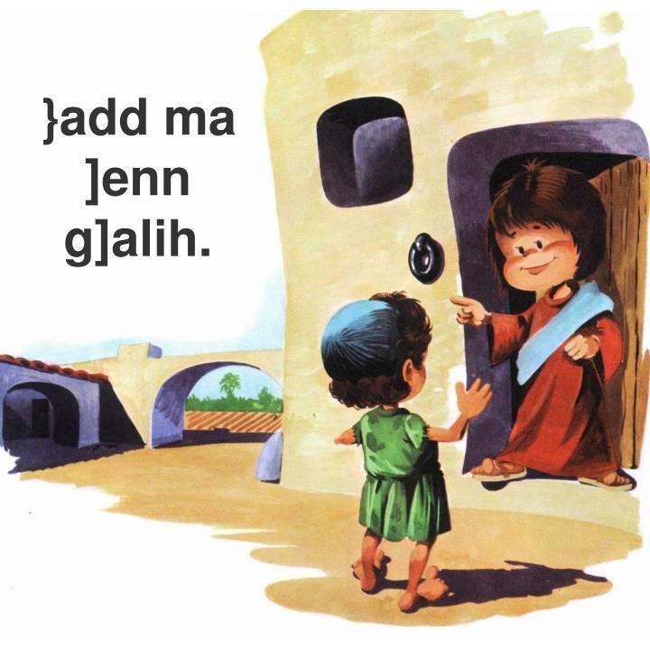 }add ma ]enn g]alih.