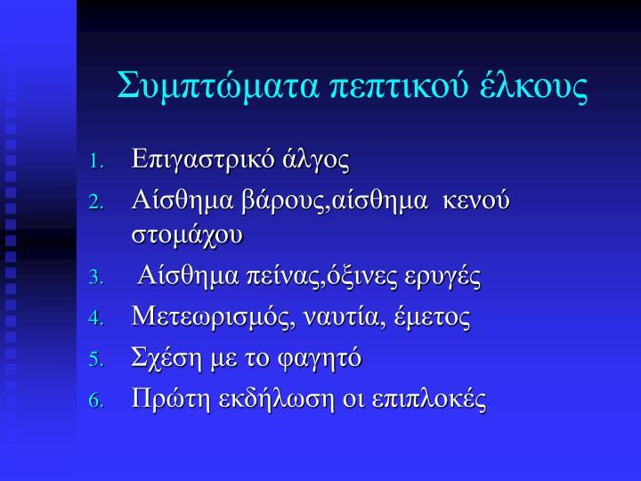 Συμπτώματα πεπτικού έλκους