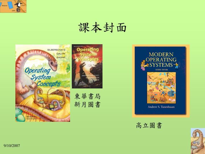 東華書局新月圖書