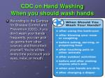 cdc on hand washing when you should wash hands