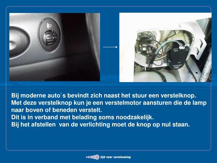 Bij moderne auto`s bevindt zich naast het stuur een verstelknop.
