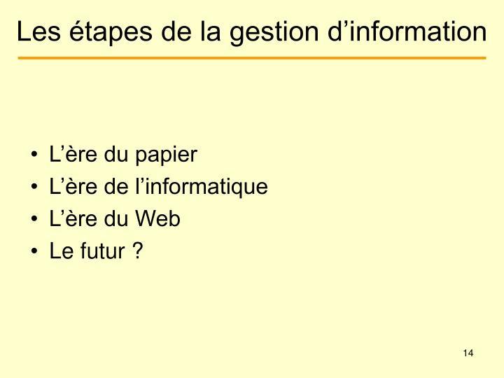 Les étapes de la gestion d'information