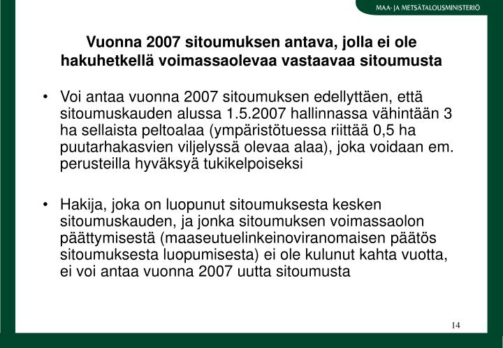 Vuonna 2007 sitoumuksen antava, jolla ei ole hakuhetkell voimassaolevaa vastaavaa sitoumusta