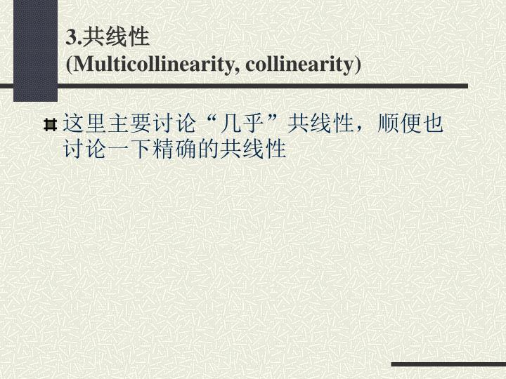 3.共线性