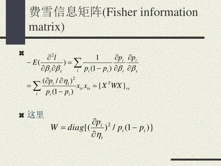 费雪信息矩阵