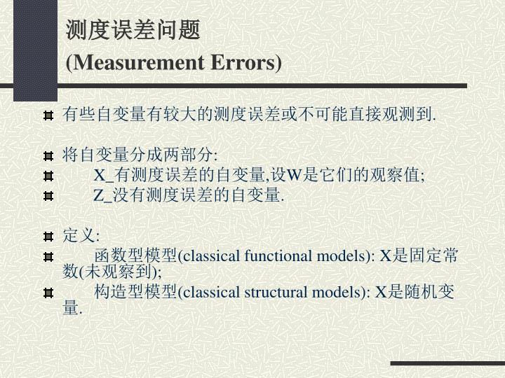 测度误差问题