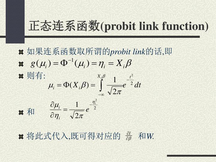 正态连系函数
