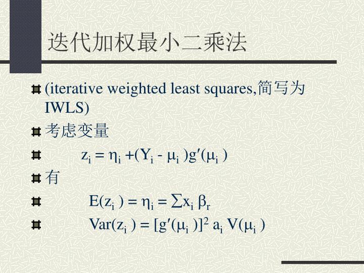 迭代加权最小二乘法