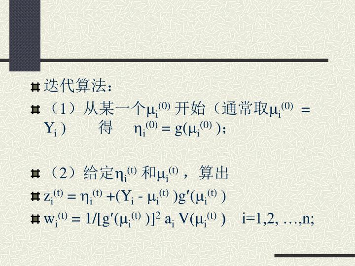 迭代算法: