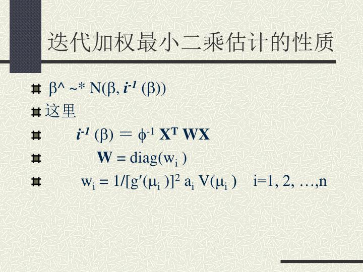 迭代加权最小二乘估计的性质