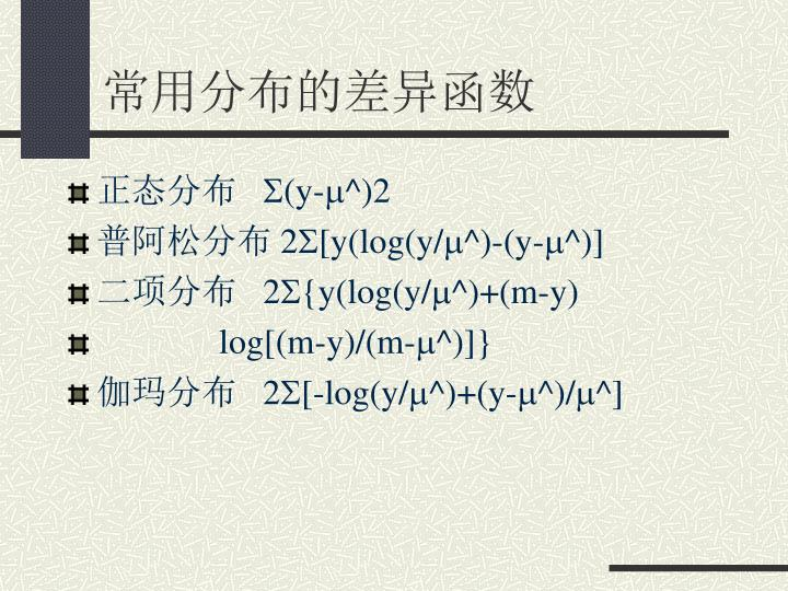 常用分布的差异函数