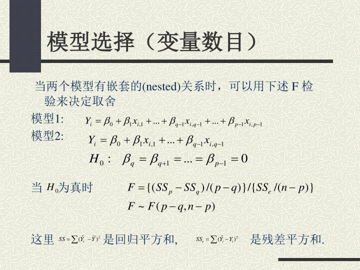 模型选择(变量数目)