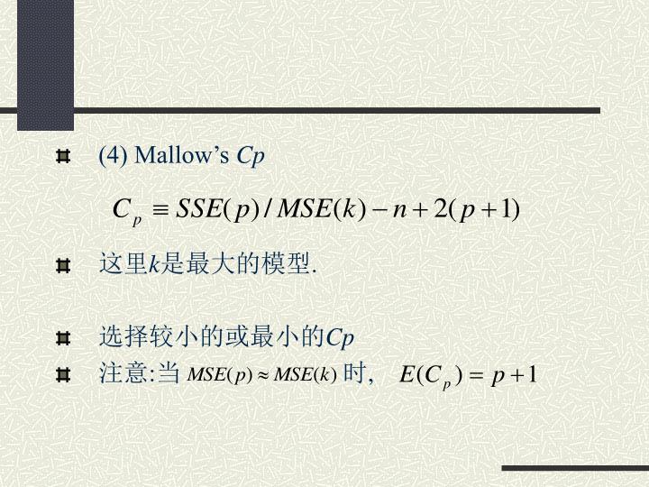 (4) Mallow's