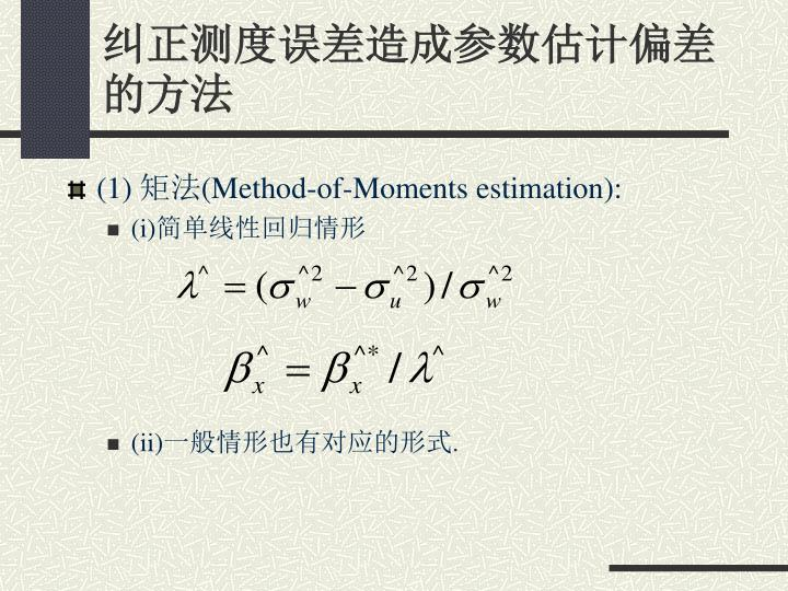 纠正测度误差造成参数估计偏差的方法