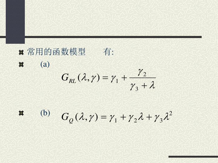 常用的函数模型        有