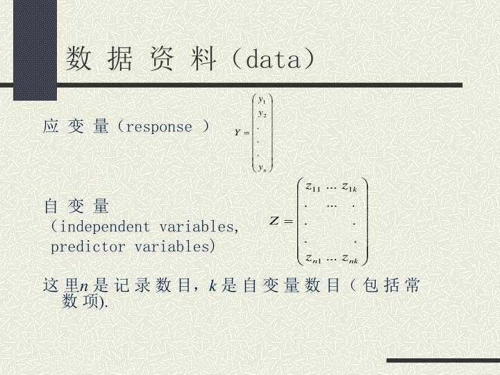 数 据 资 料(