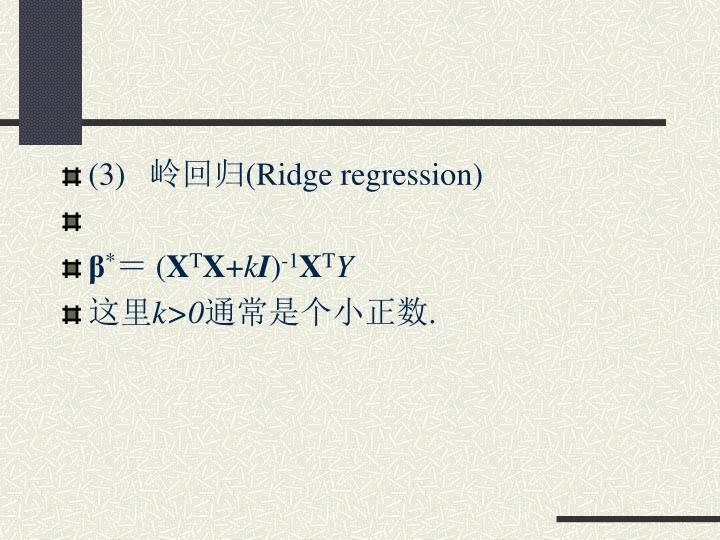(3) 岭回归(