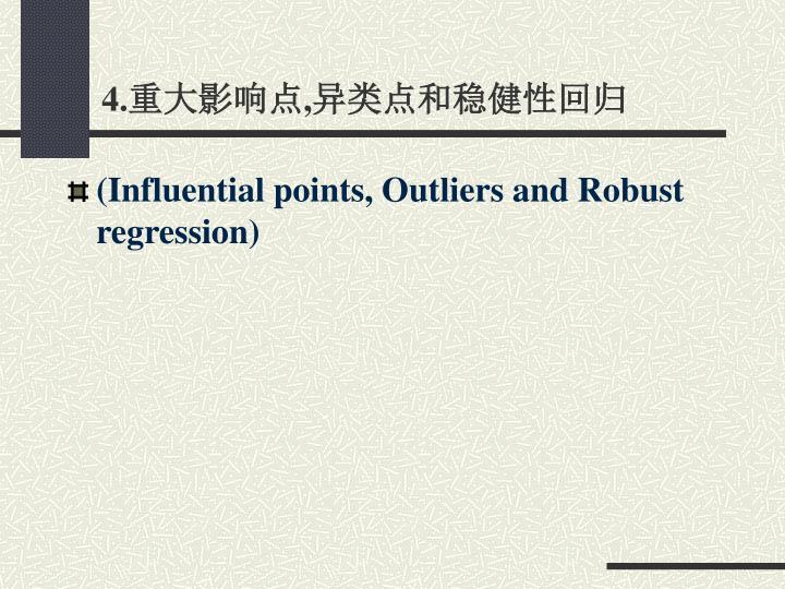 4.重大影响点,异类点和稳健性回归