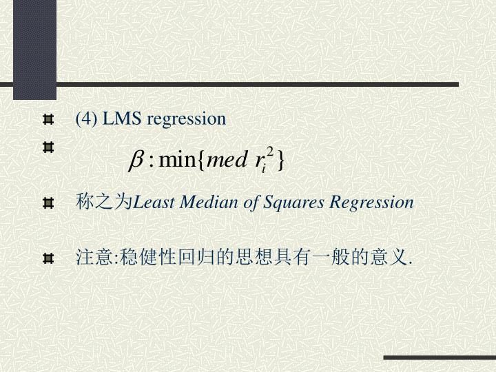 (4) LMS regression