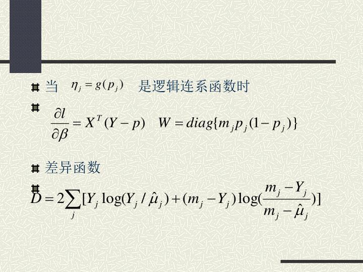 当     是逻辑连系函数时