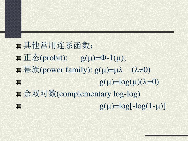 其他常用连系函数: