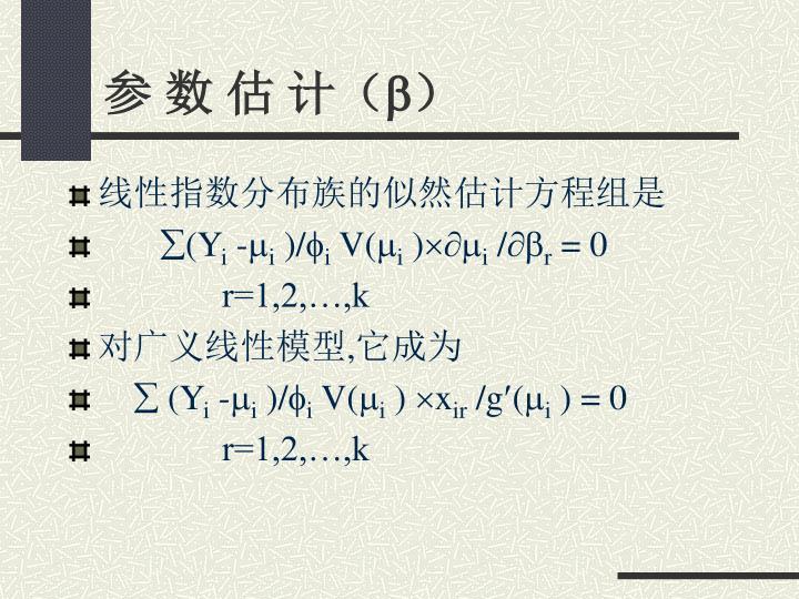 参 数 估 计(