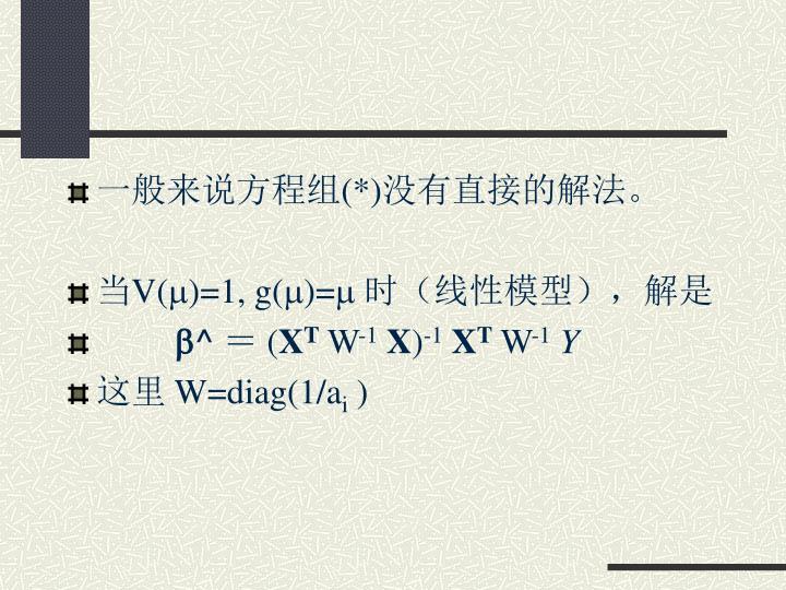 一般来说方程组