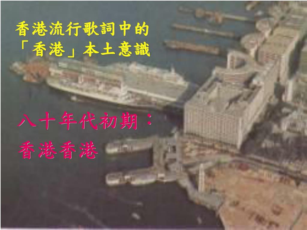 香港流行歌詞中的