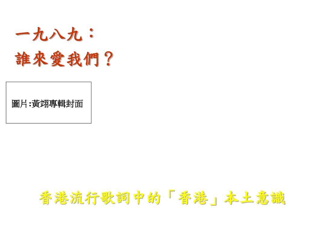 香港流行歌詞中的「香港」本土意識