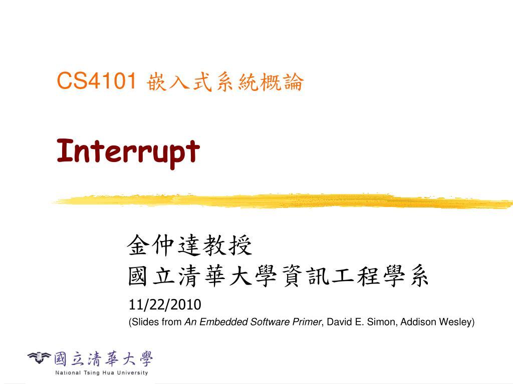cs4101 interrupt