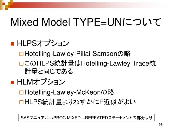 Mixed Model TYPE=UN